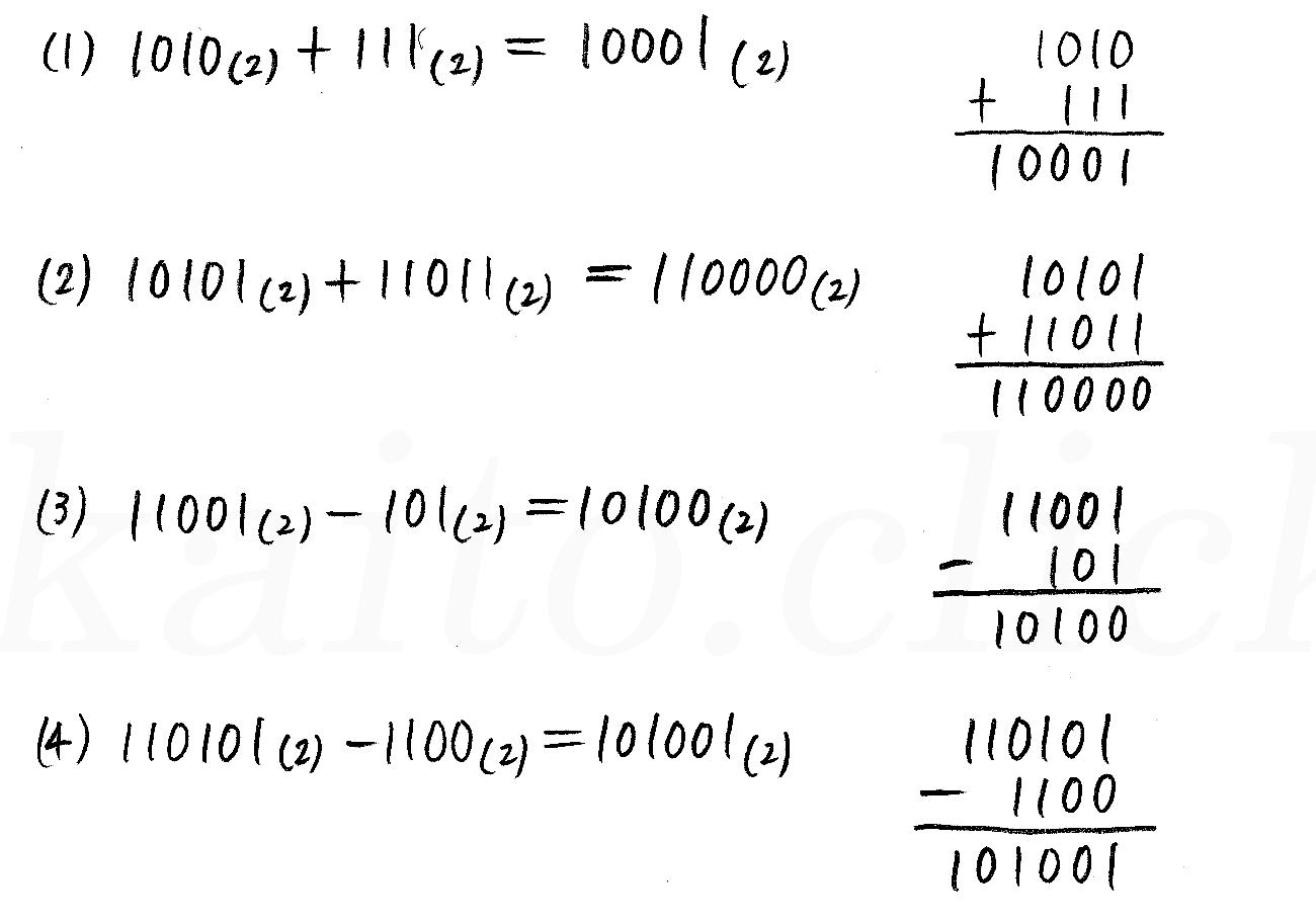 クリアー数学A-296解答