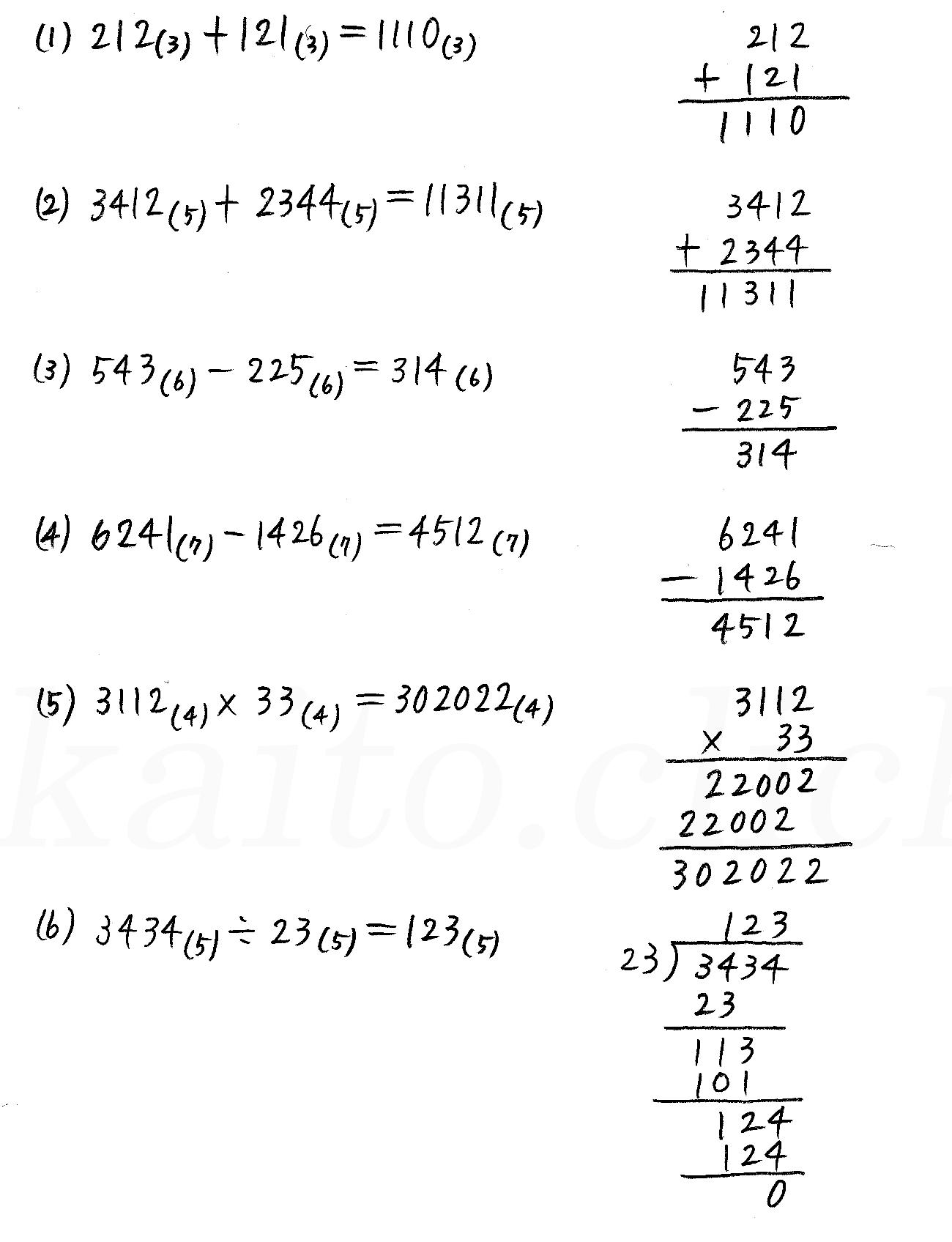 クリアー数学A-298解答