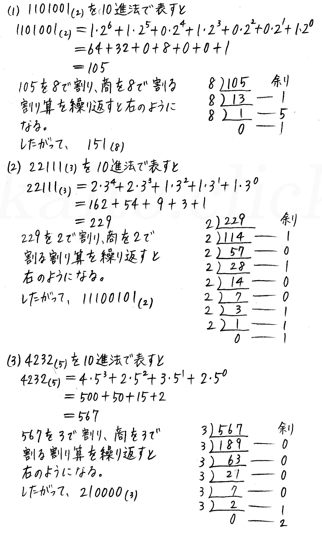 クリアー数学A-299解答