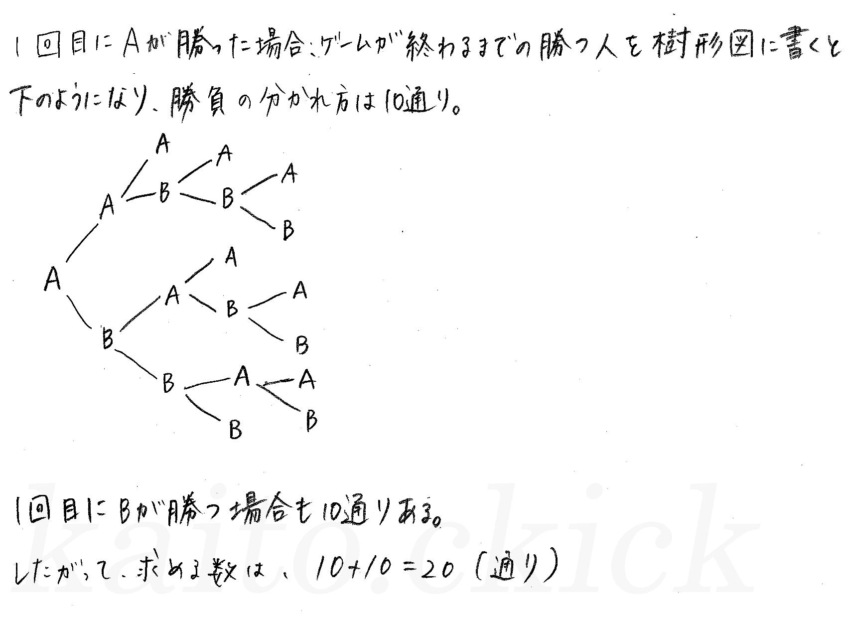 クリアー数学A-30解答