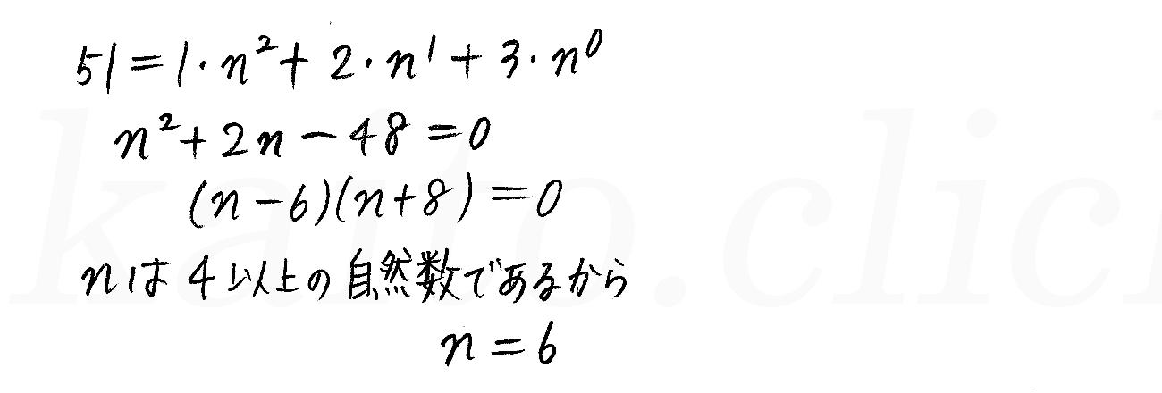 クリアー数学A-300解答