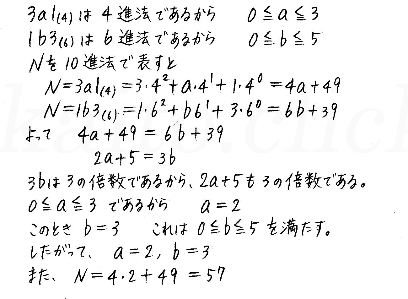 クリアー数学A-301解答