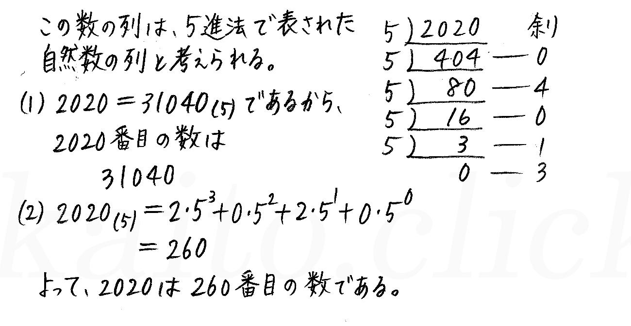 クリアー数学A-302解答