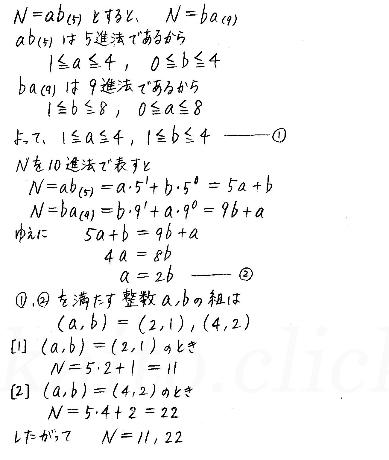 クリアー数学A-303解答