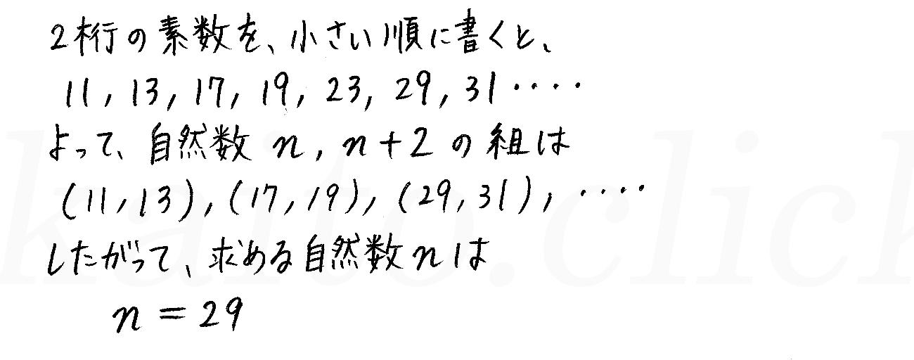 クリアー数学A-304解答