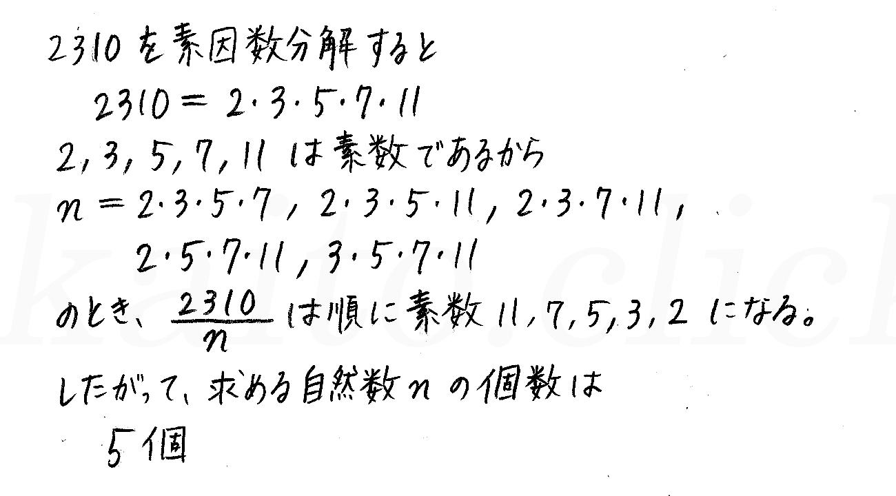 クリアー数学A-305解答