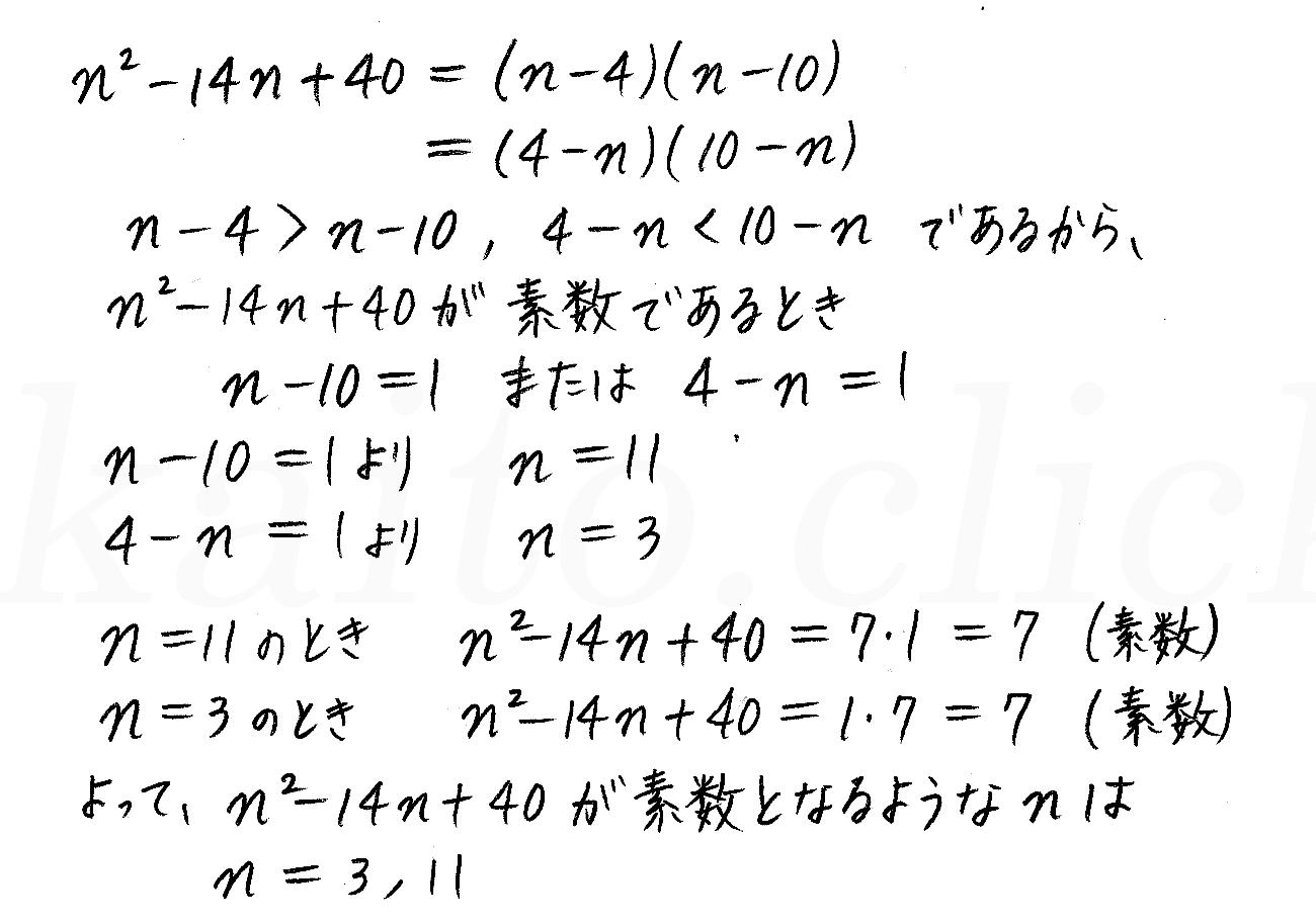 クリアー数学A-306解答