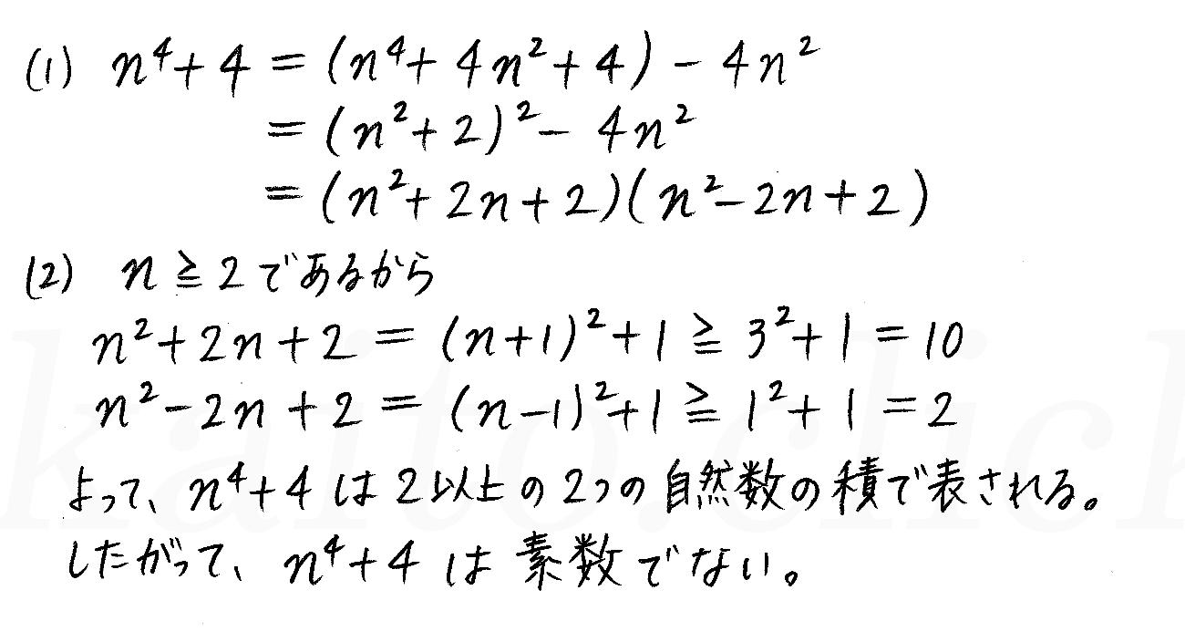 クリアー数学A-307解答