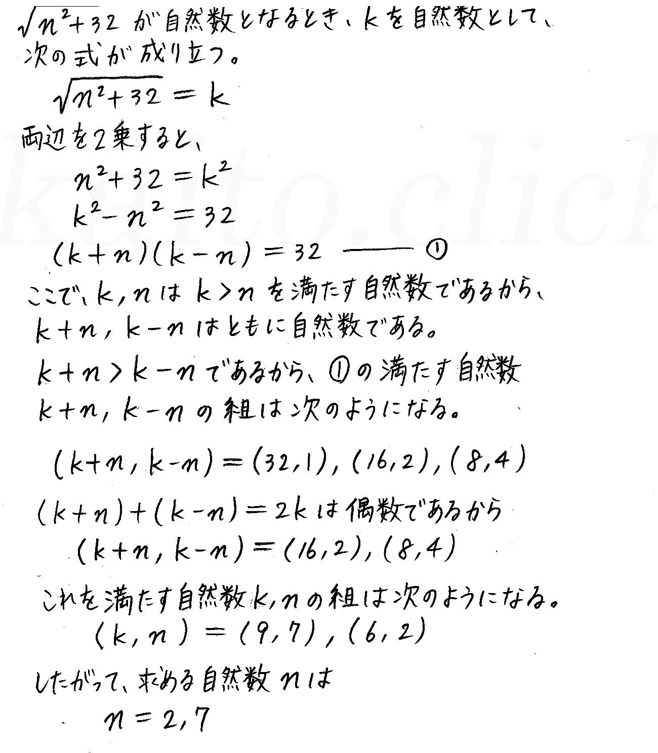 クリアー数学A-308解答
