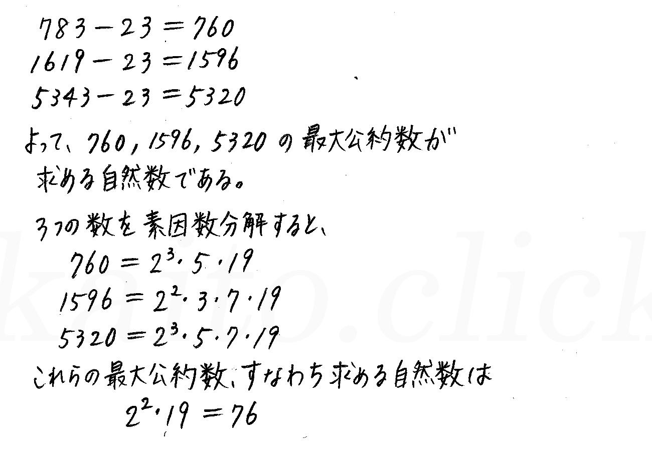 クリアー数学A-309解答
