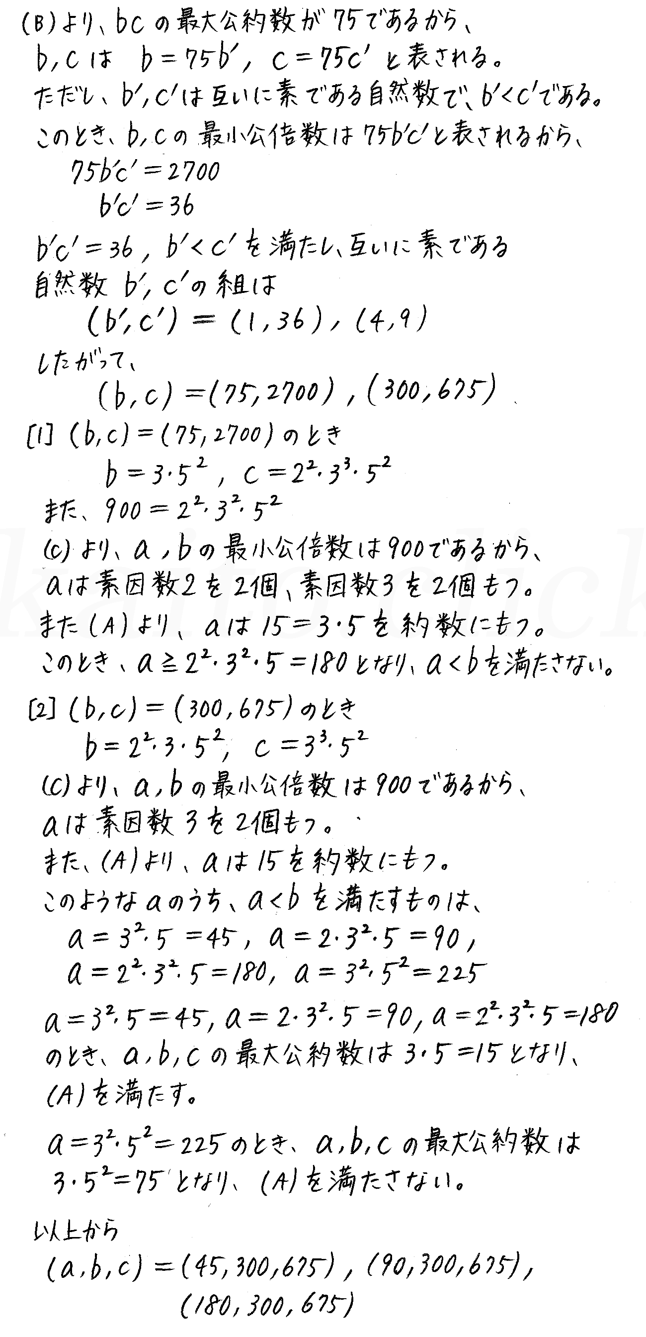 クリアー数学A-310解答