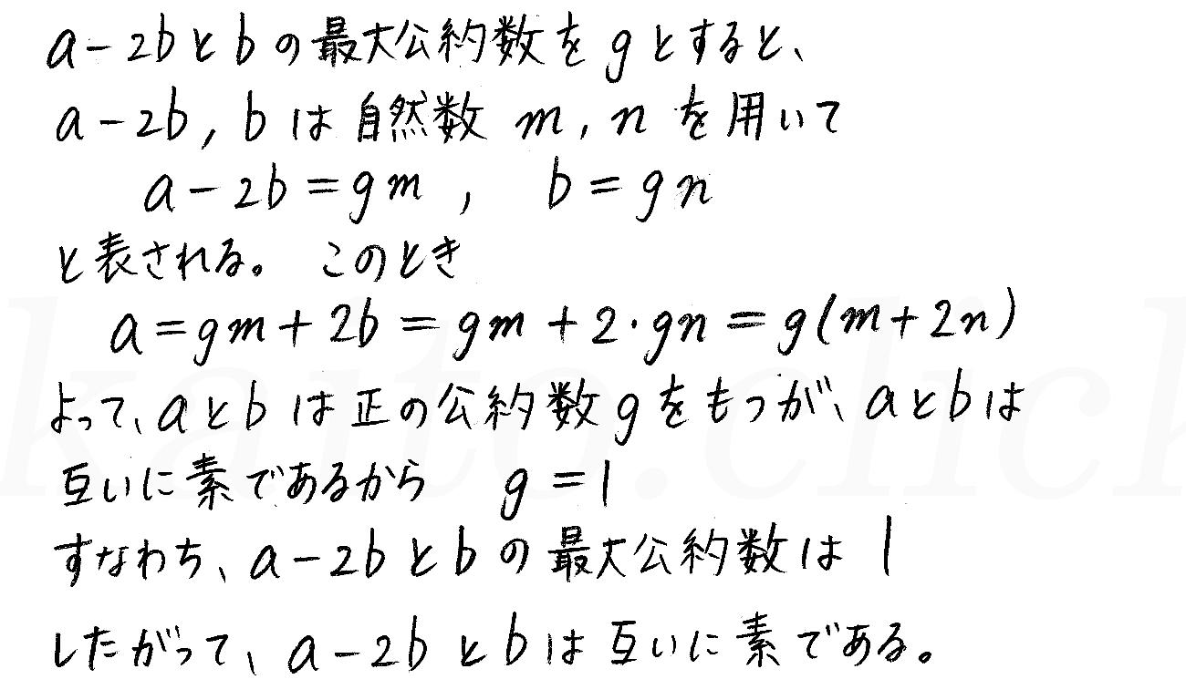 クリアー数学A-311解答