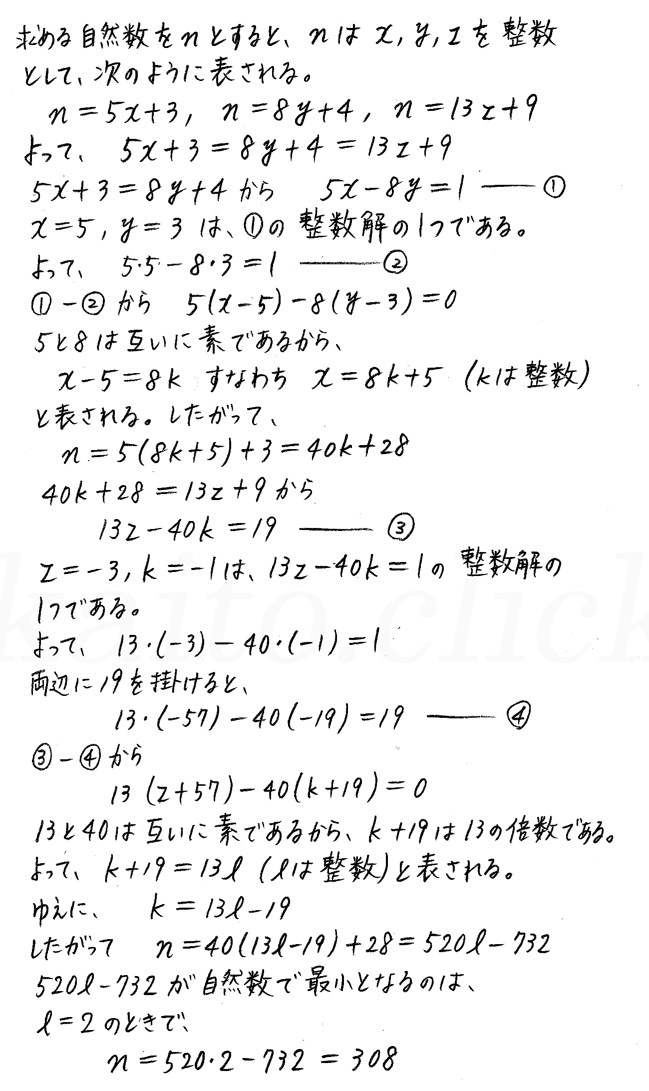 クリアー数学A-312解答