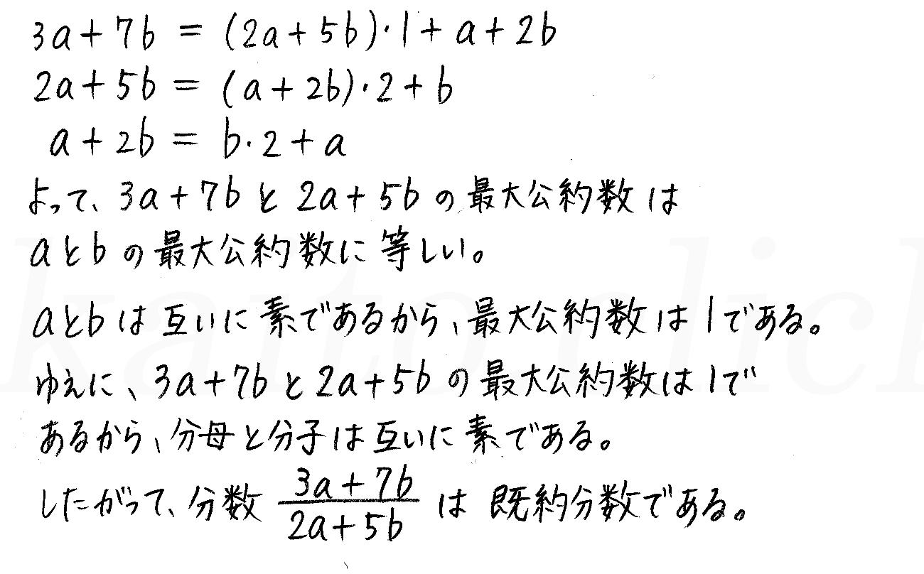 クリアー数学A-313解答