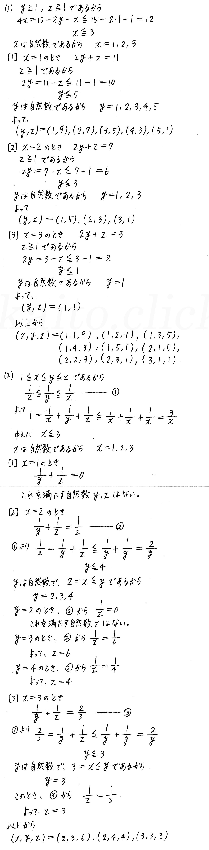 クリアー数学A-314解答
