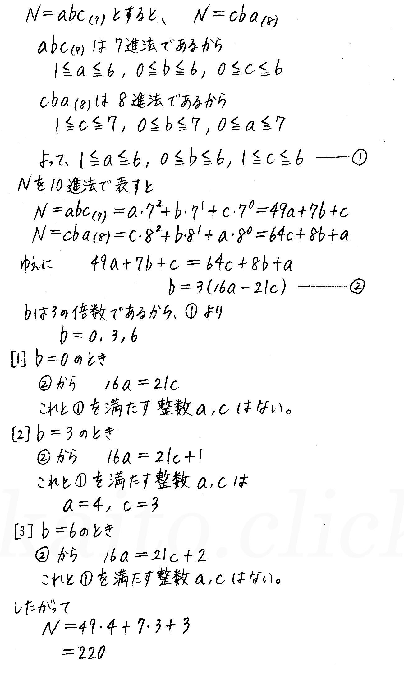 クリアー数学A-315解答