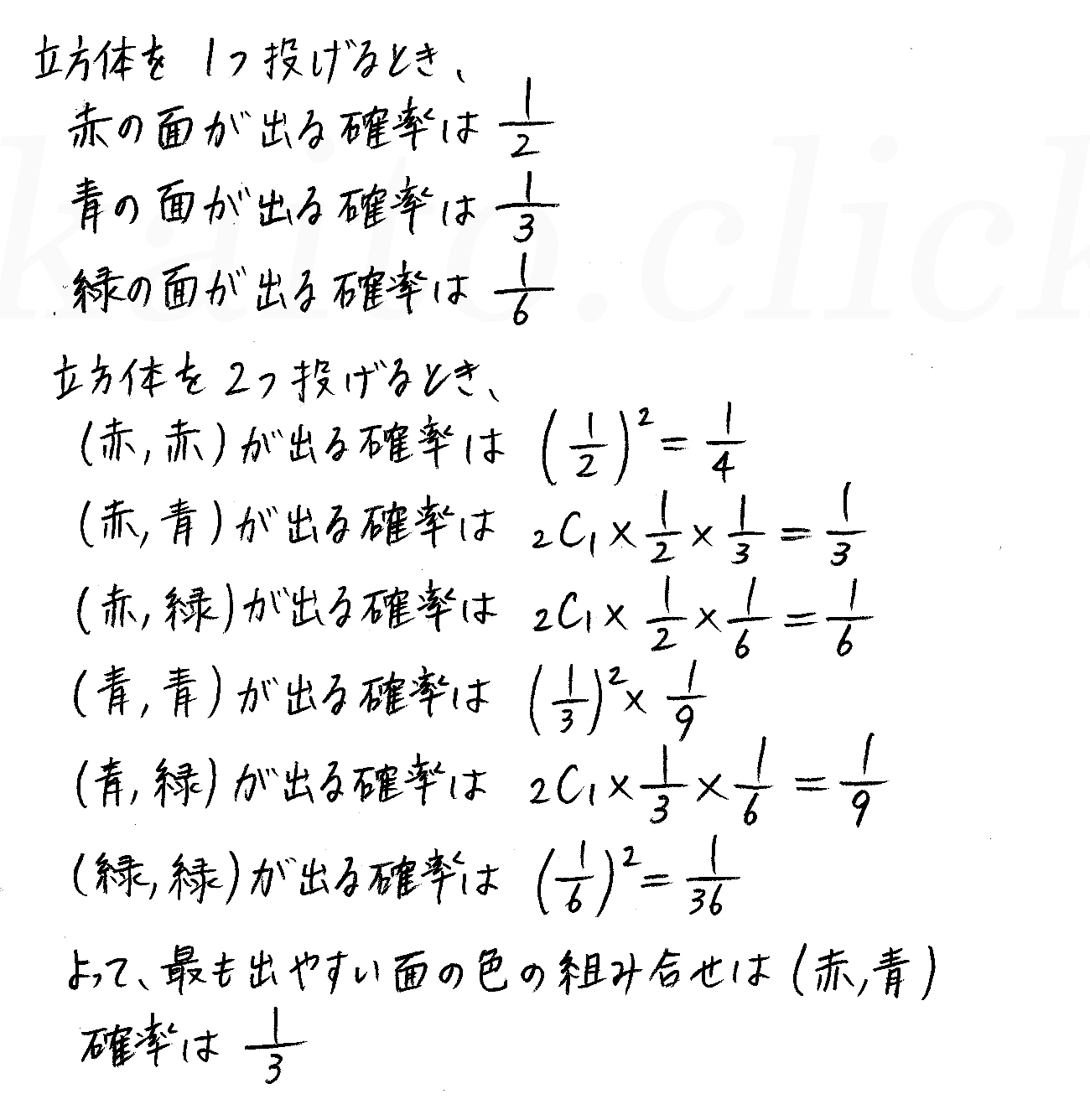 クリアー数学A-318解答