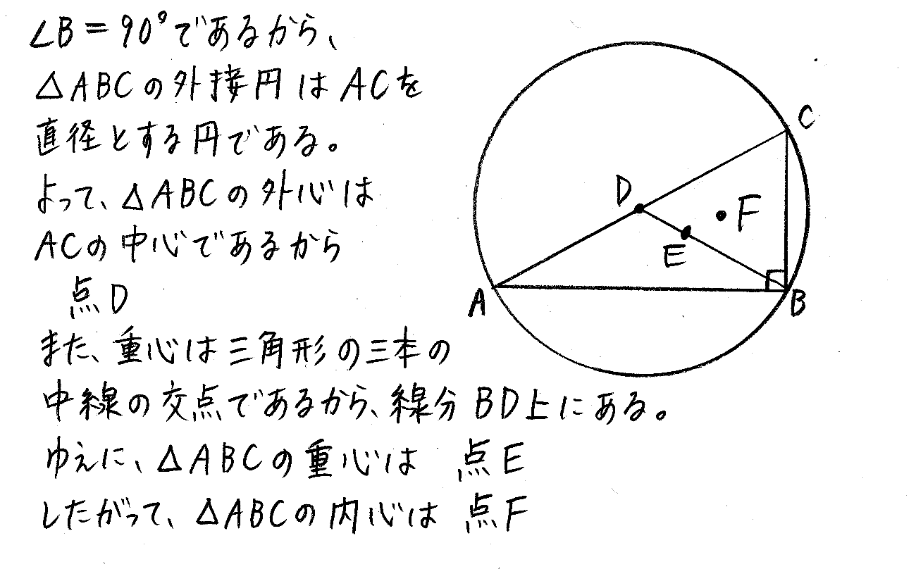 クリアー数学A-319解答