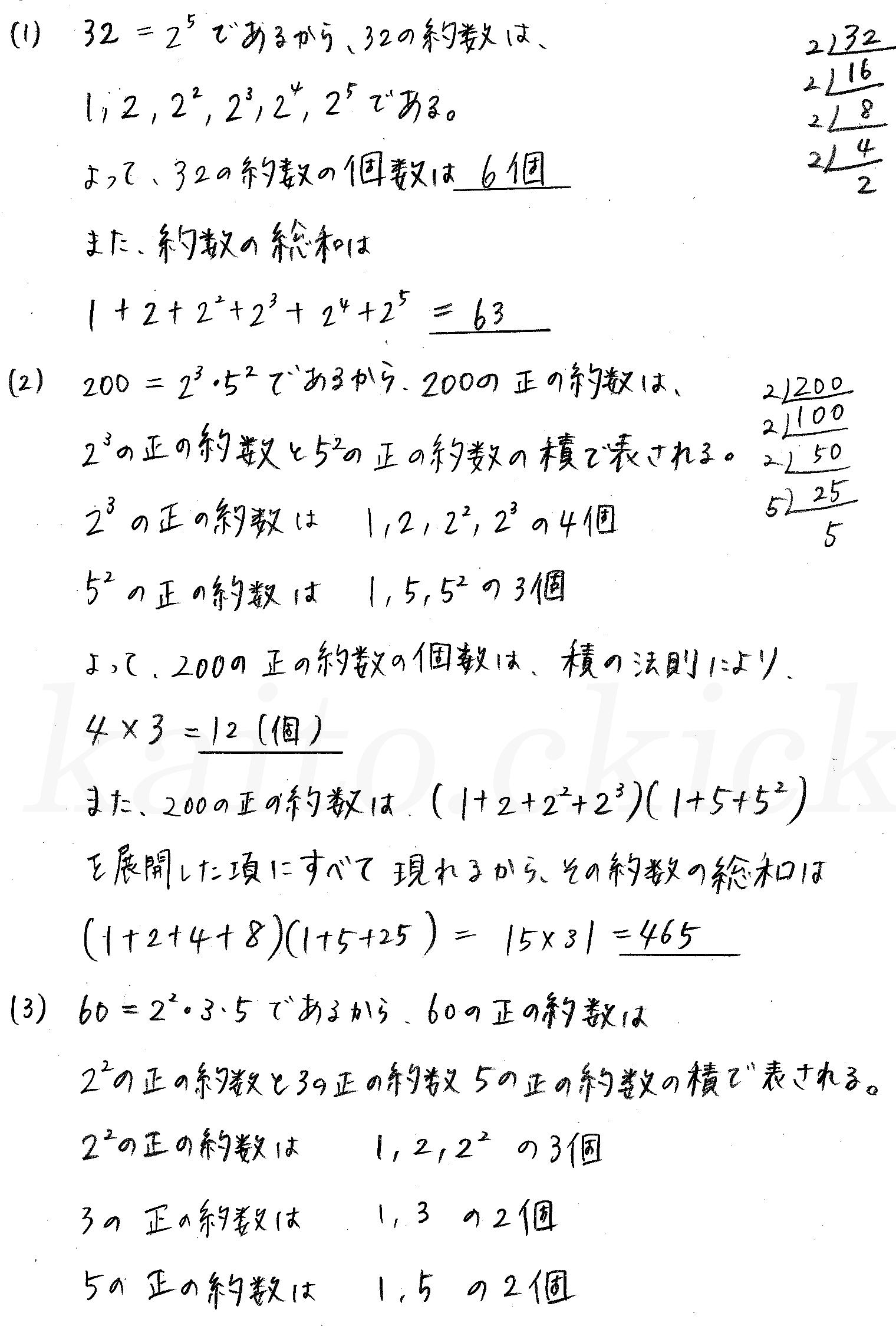 クリアー数学A-32解答