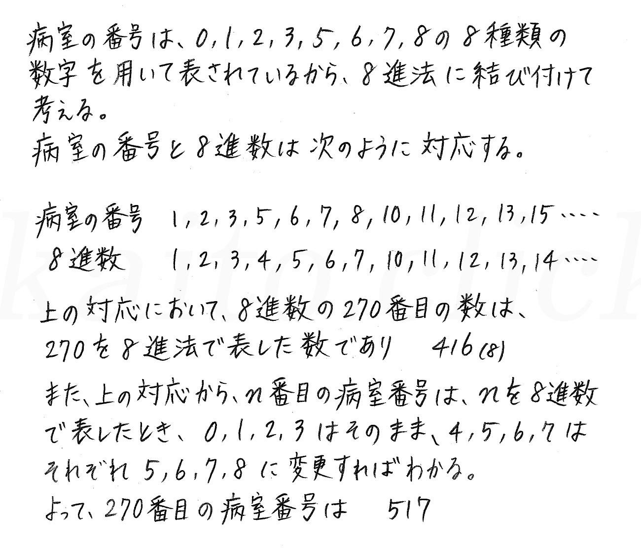 クリアー数学A-321解答