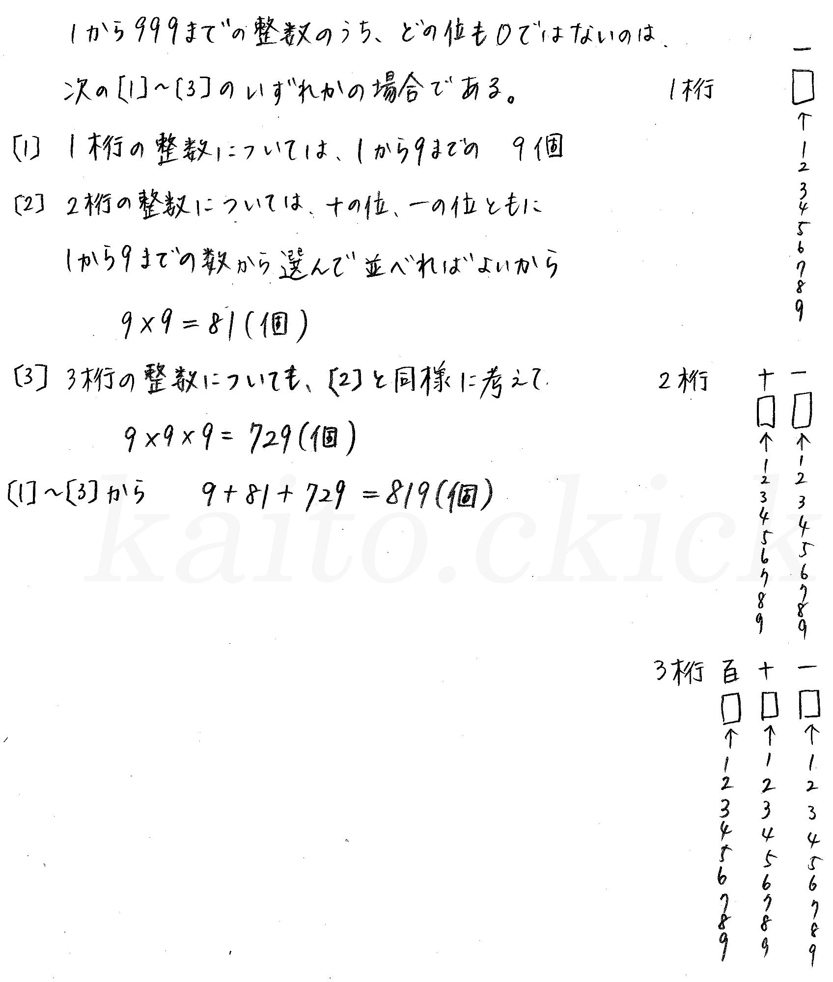 クリアー数学A-36解答