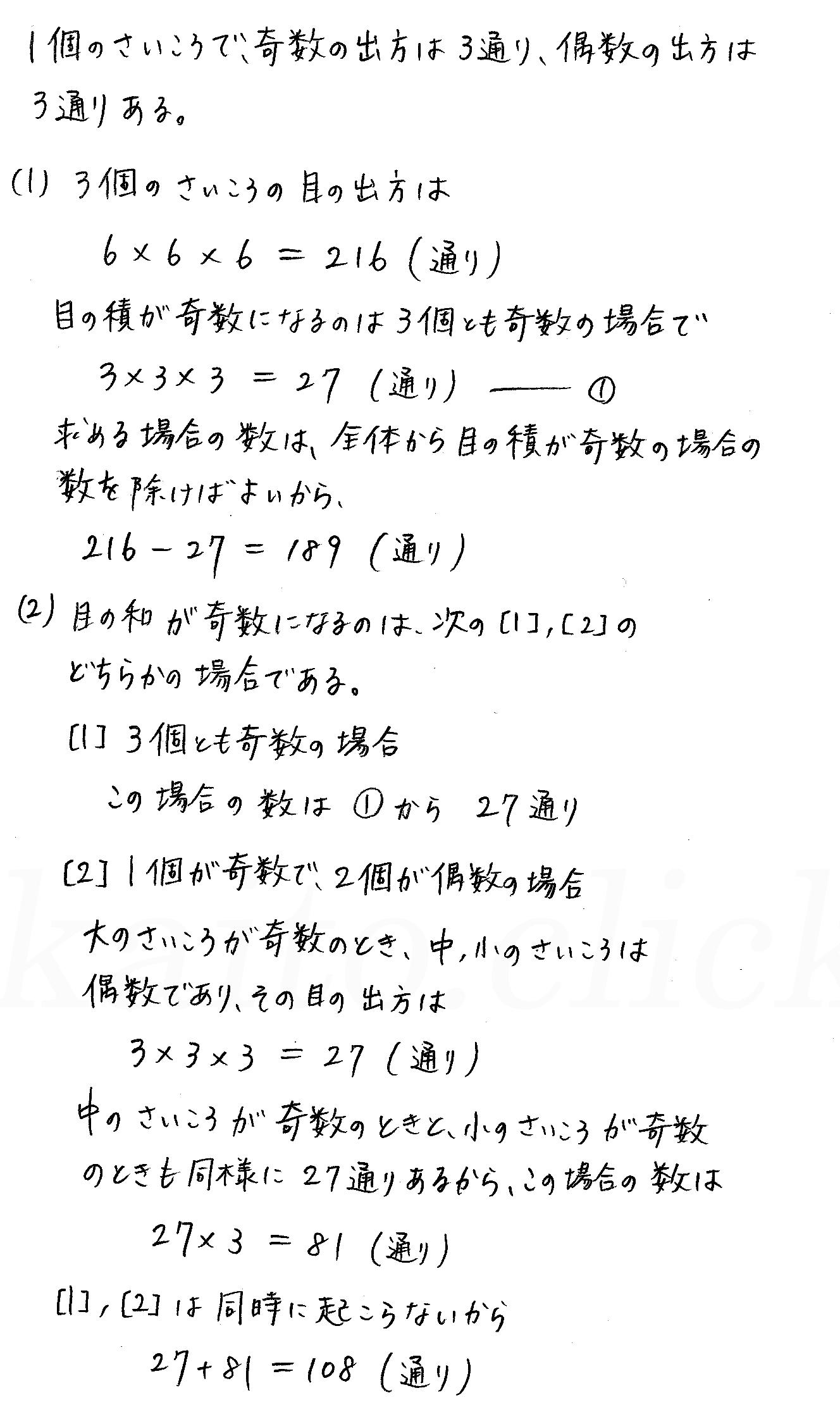 クリアー数学A-38解答