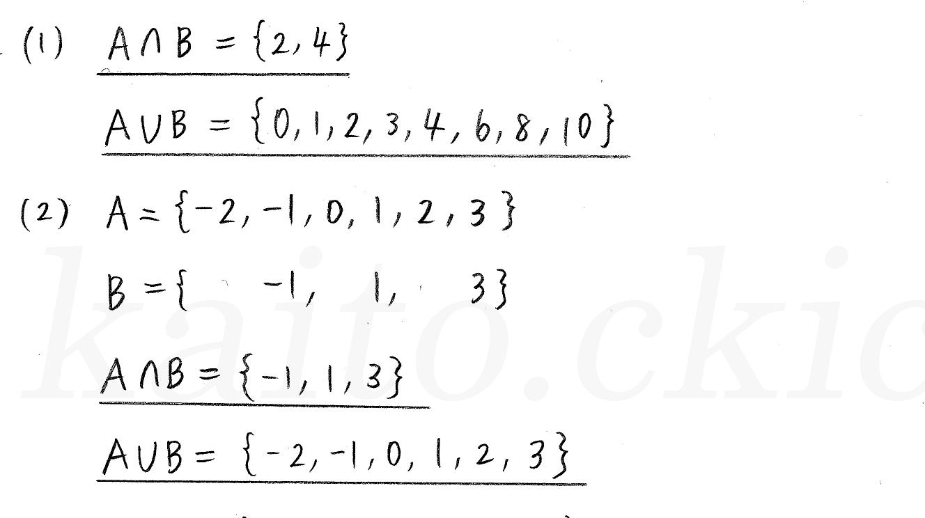 クリアー数学A-4解答