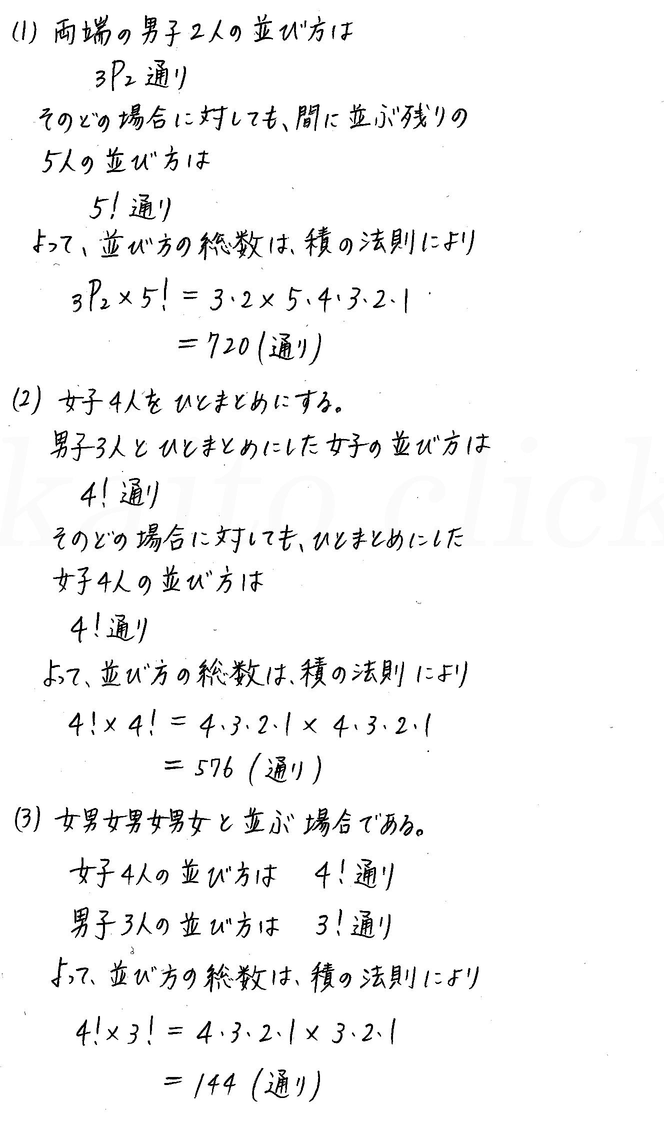 クリアー数学A-44解答