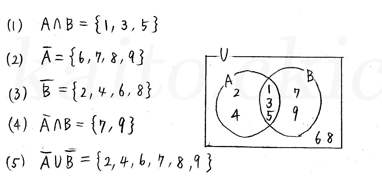 クリアー数学A-5解答
