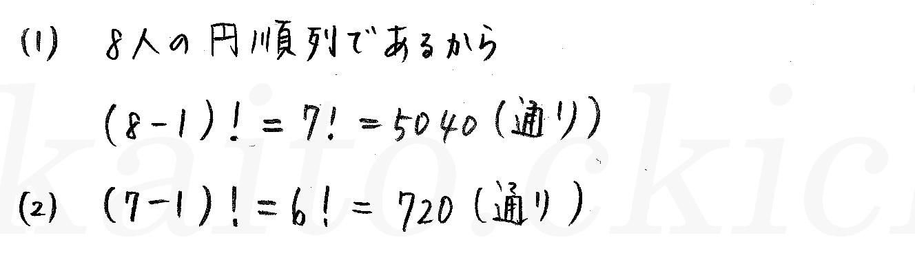 クリアー数学A-50解答