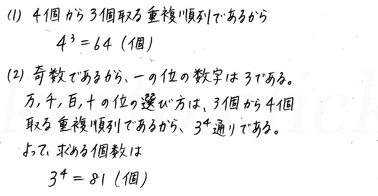 クリアー数学A-51解答