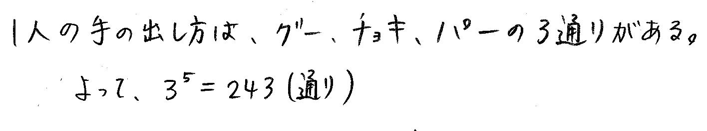 クリアー数学A-52解答