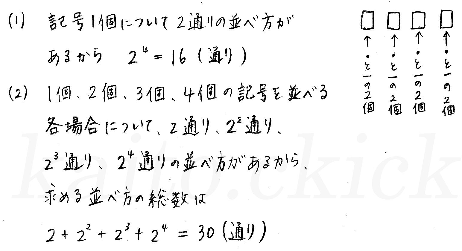クリアー数学A-54解答