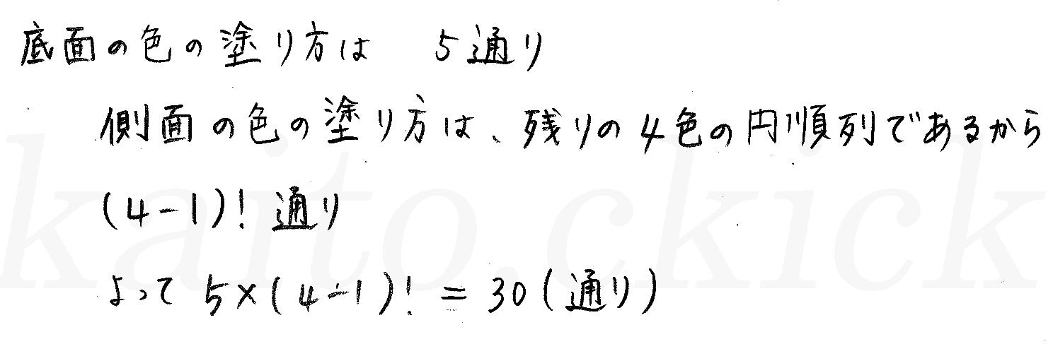 クリアー数学A-57解答