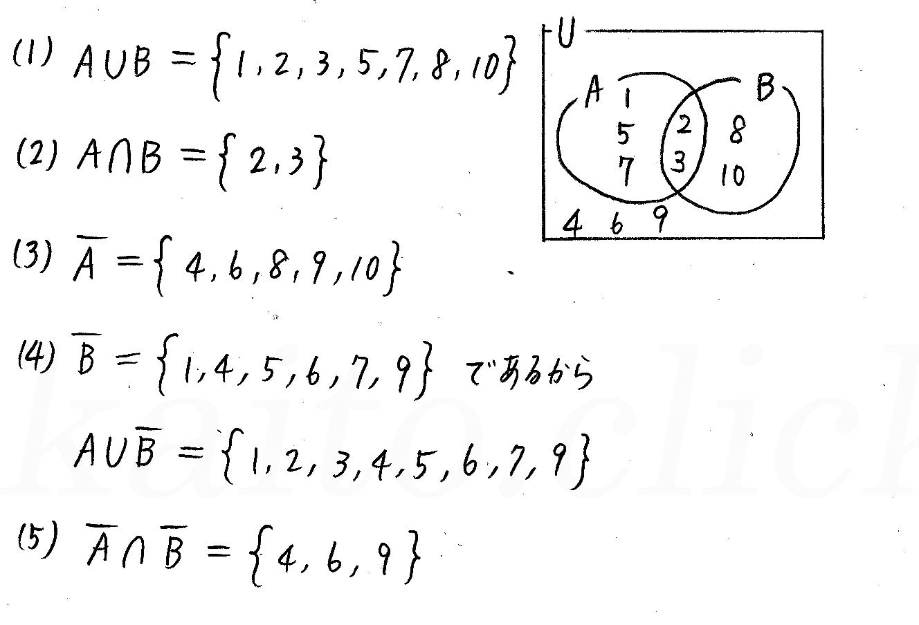 クリアー数学A-6解答