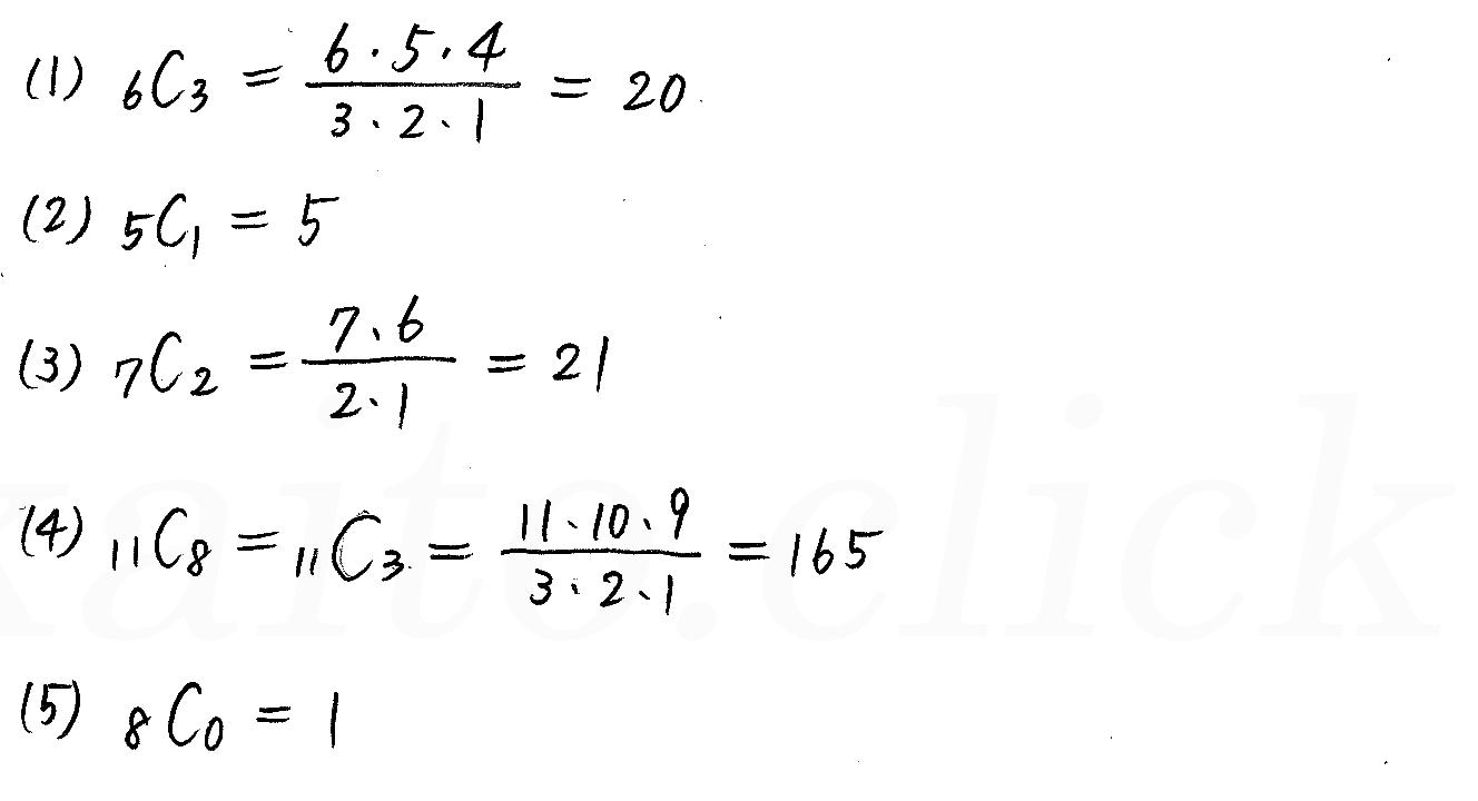 クリアー数学A-62解答