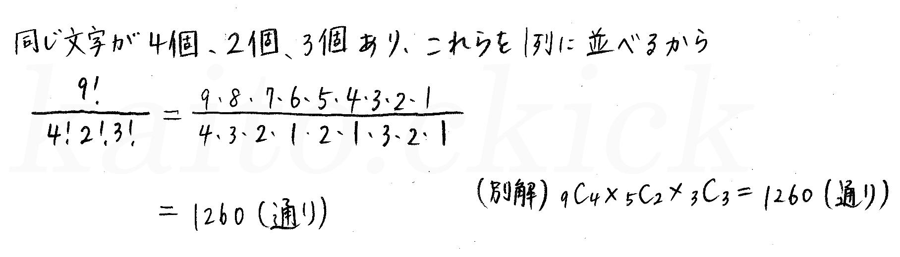 クリアー数学A-65解答