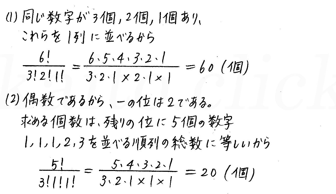 クリアー数学A-66解答
