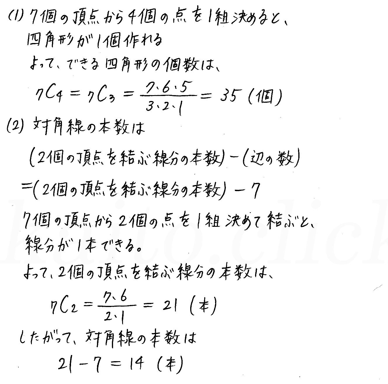 クリアー数学A-67解答