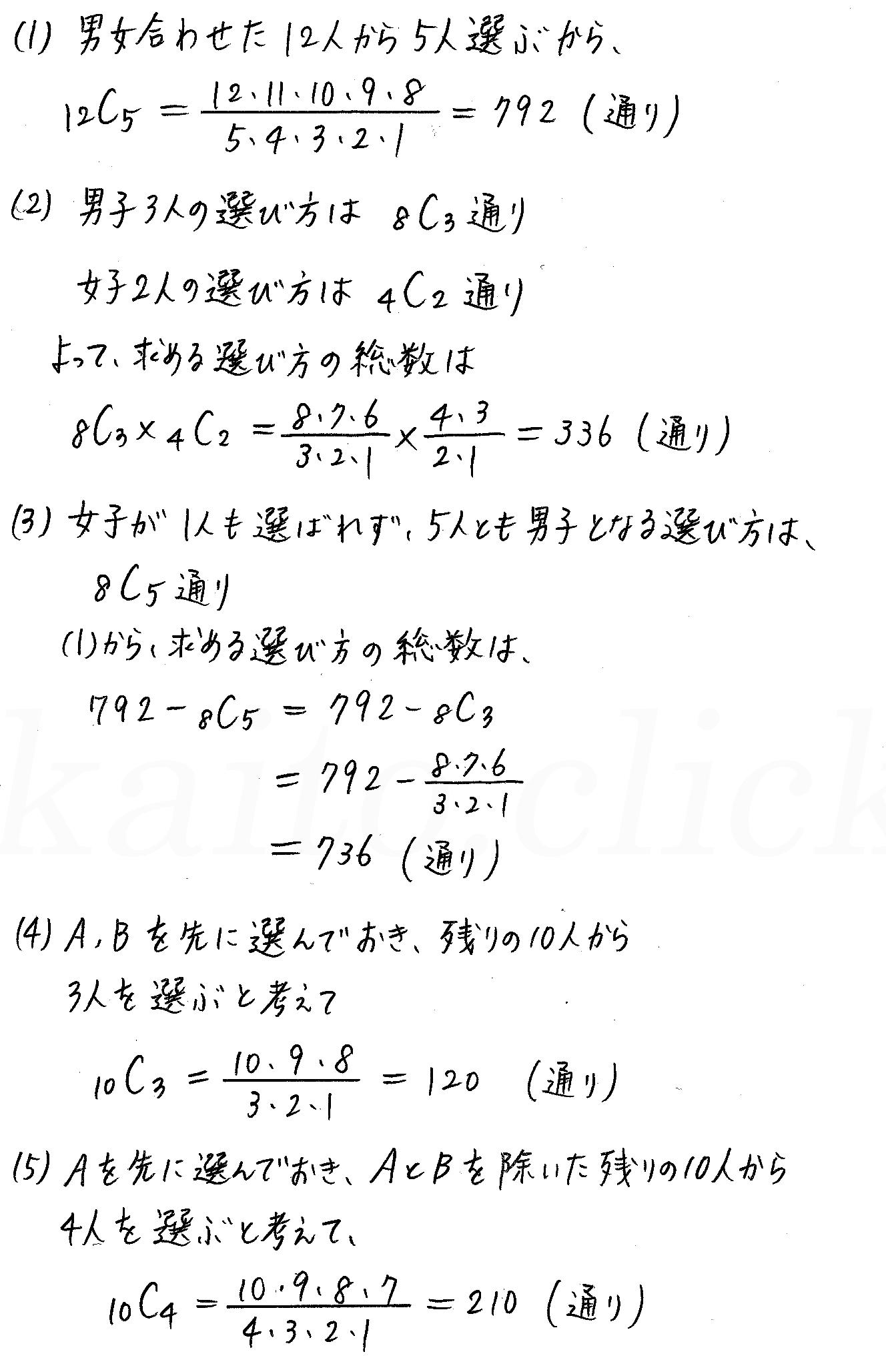 クリアー数学A-68解答