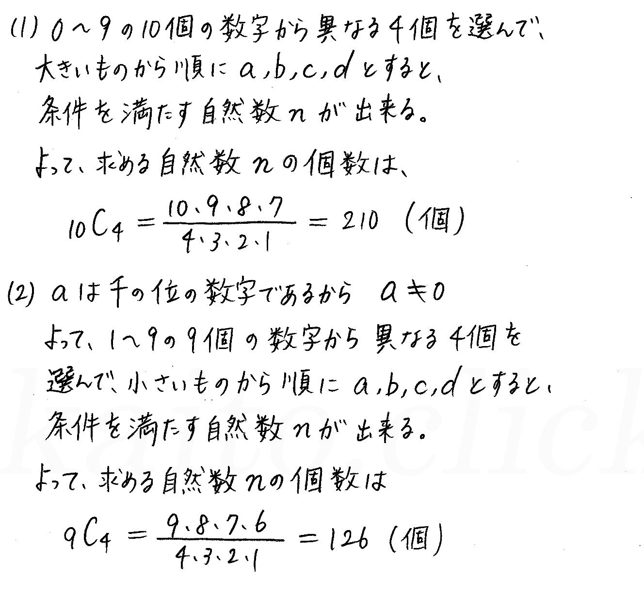 クリアー数学A-69解答