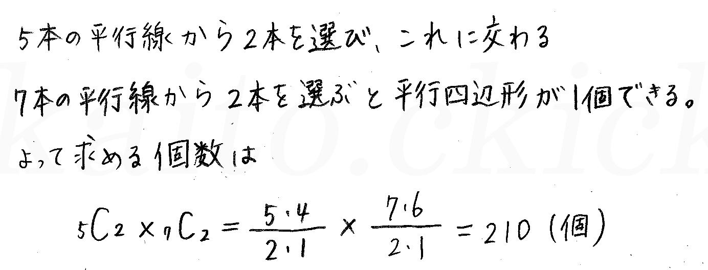 クリアー数学A-70解答