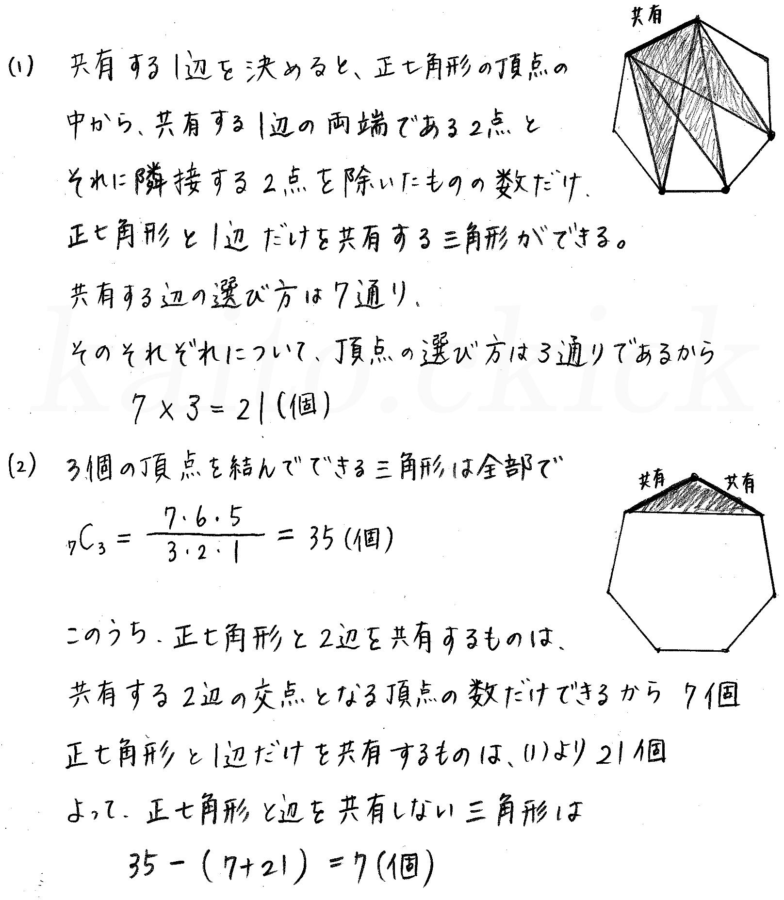 クリアー数学A-71解答