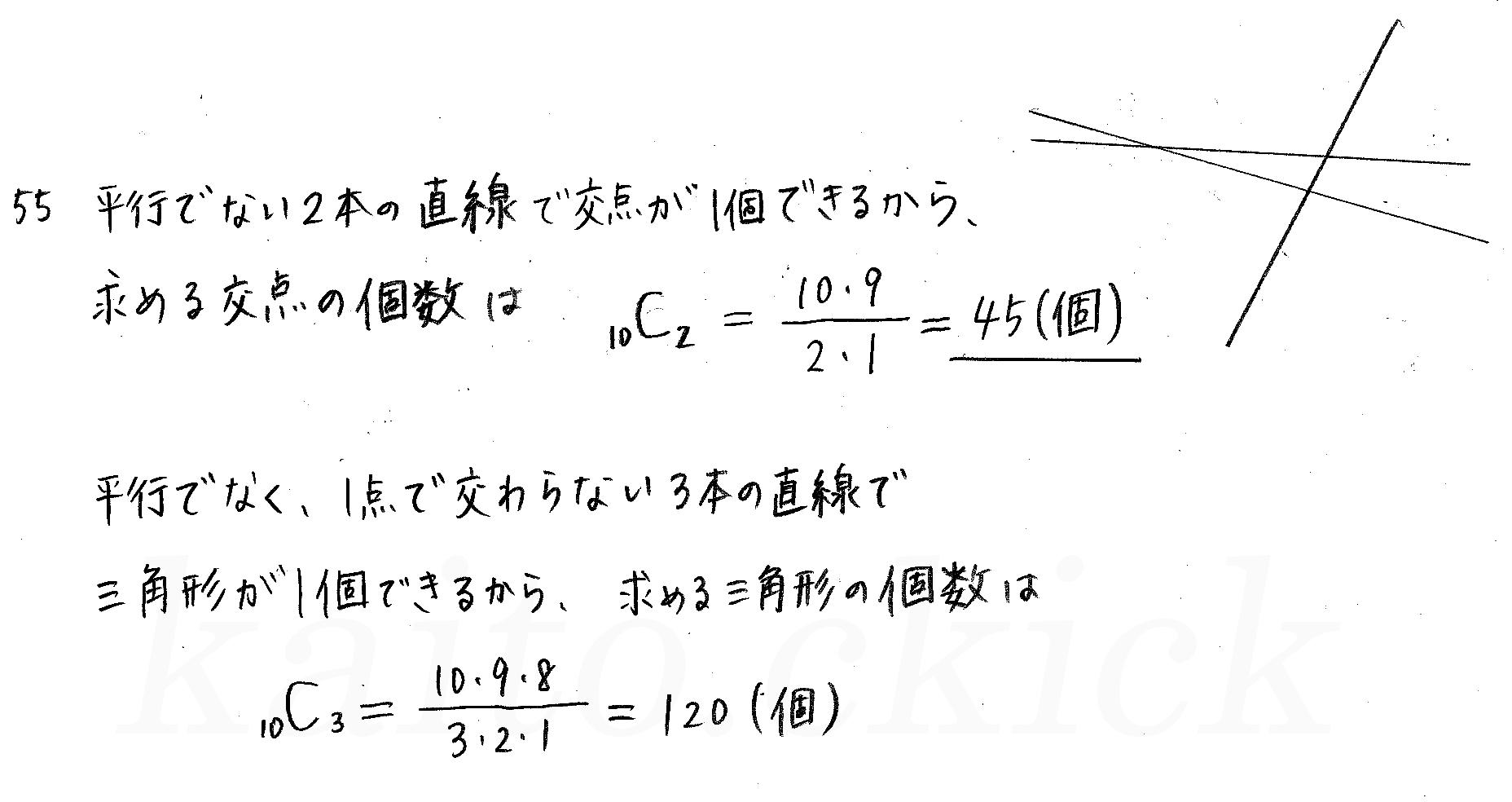 クリアー数学A-72解答
