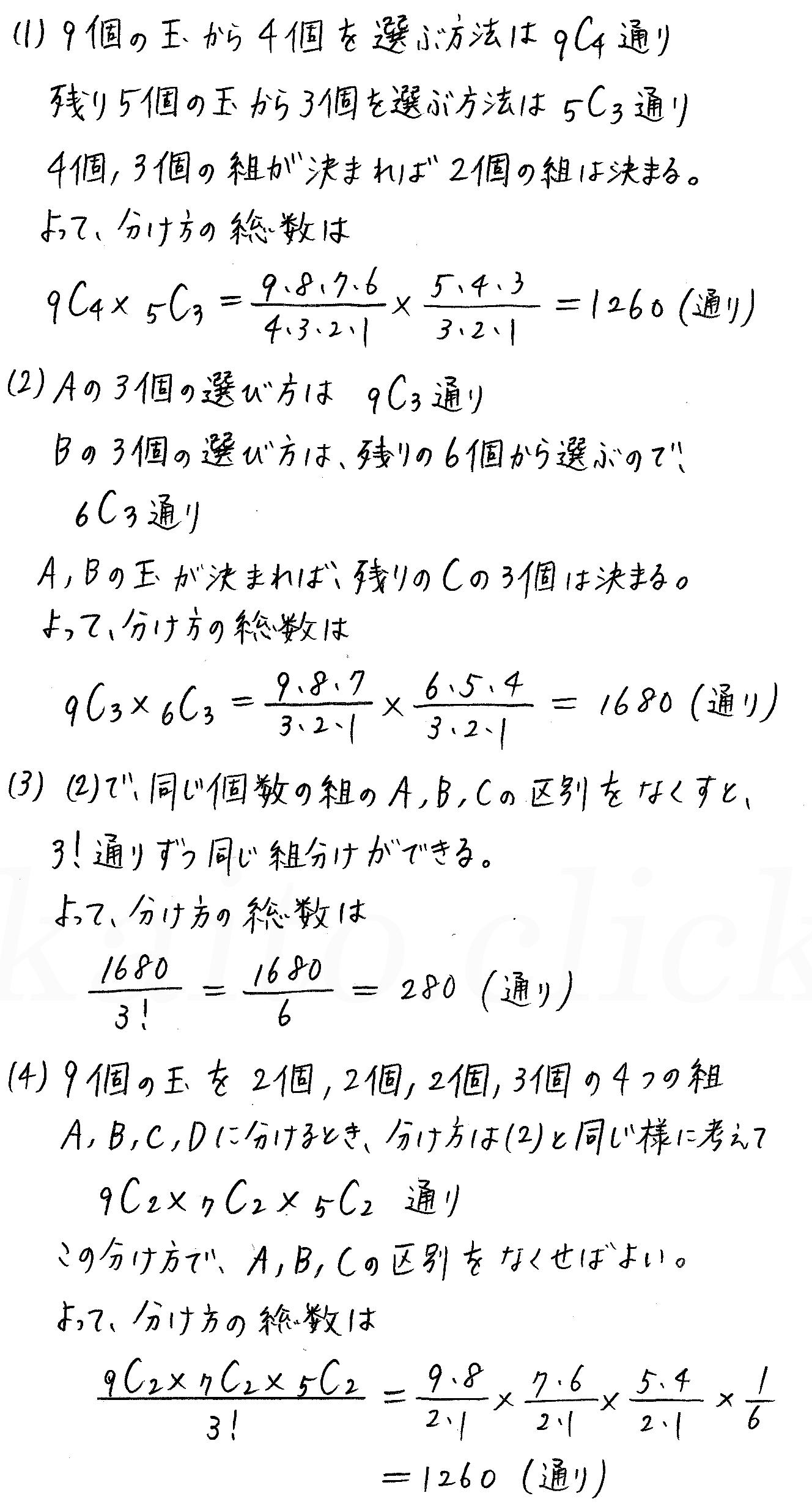 クリアー数学A-73解答