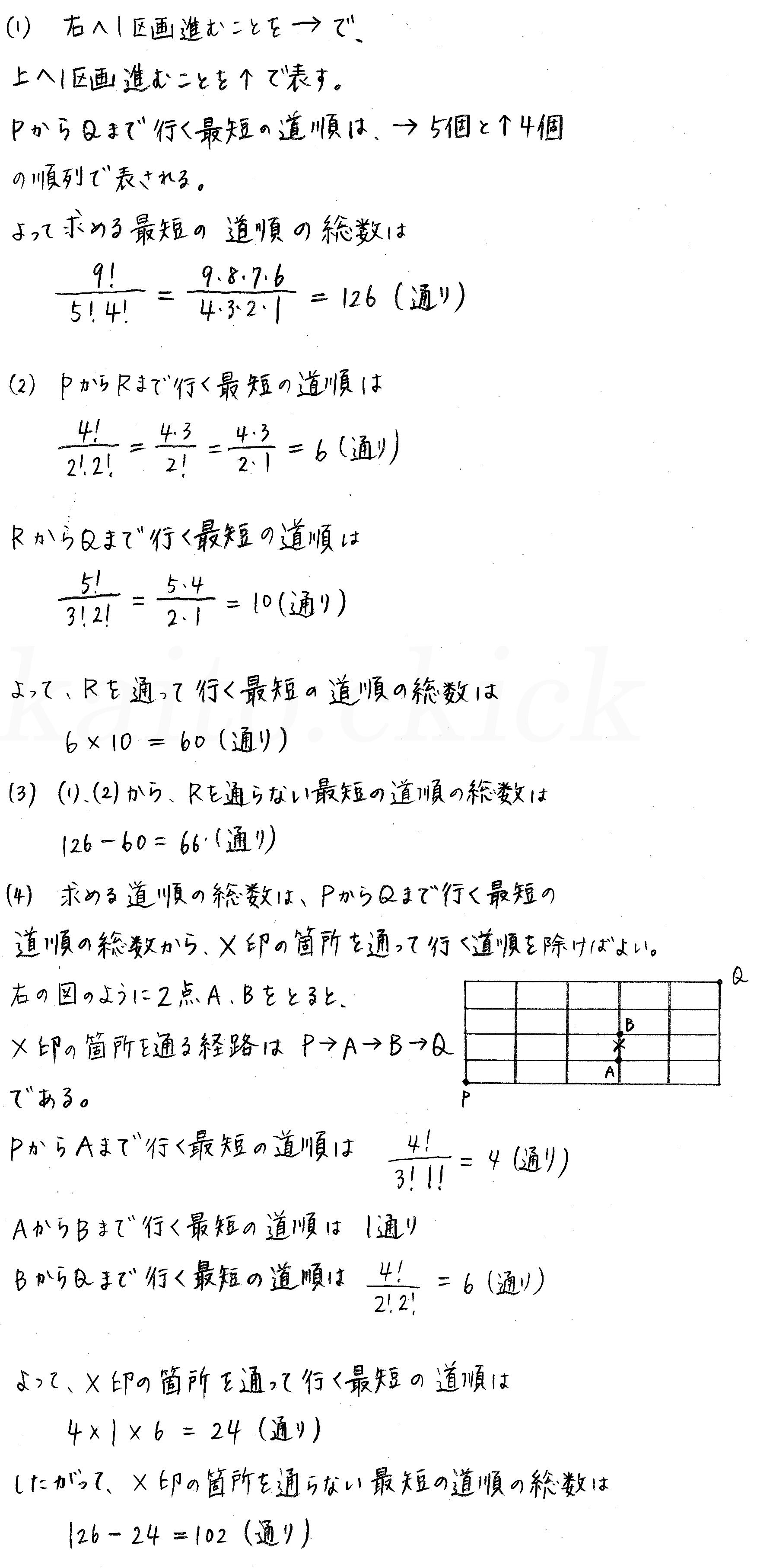 クリアー数学A-74解答