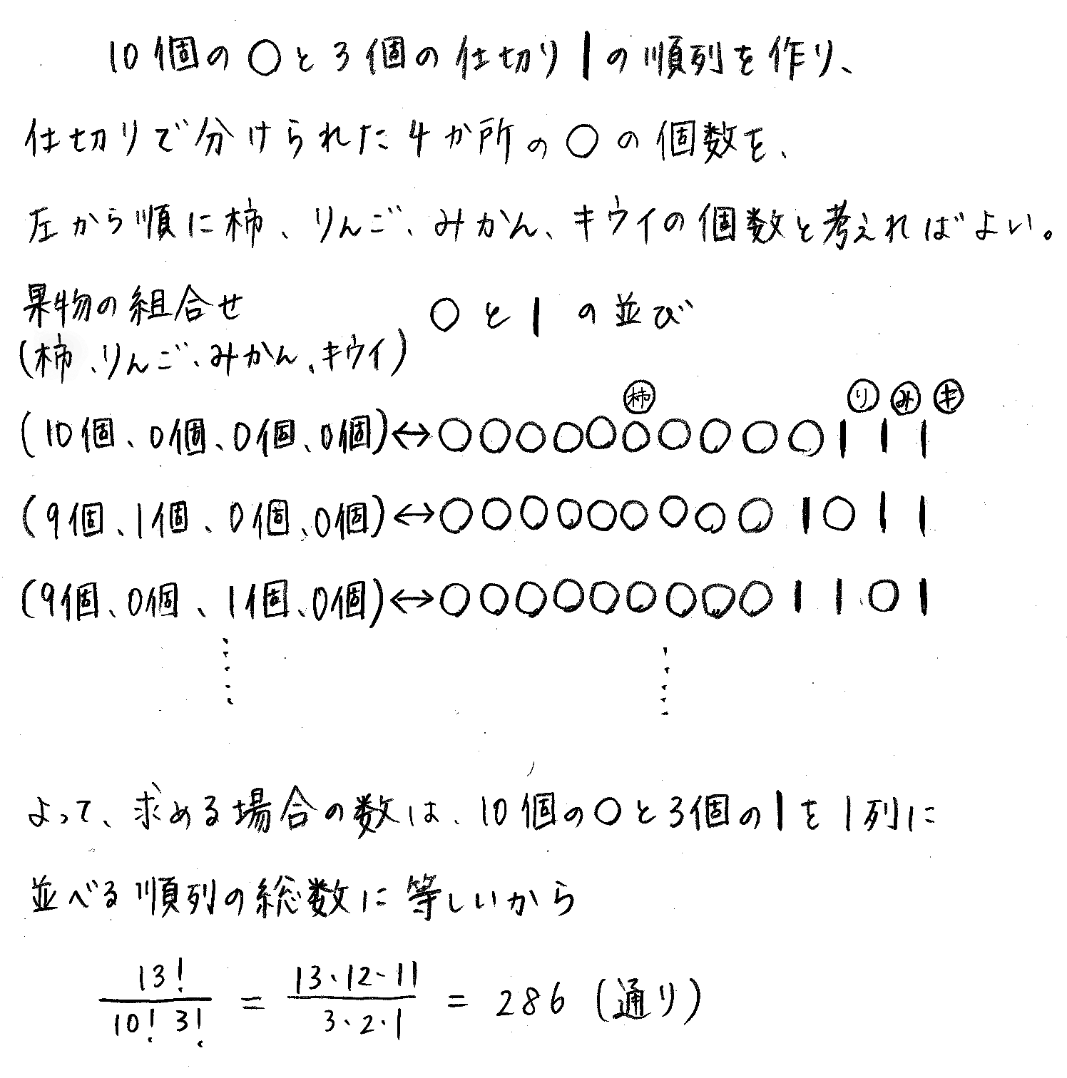 クリアー数学A-77解答