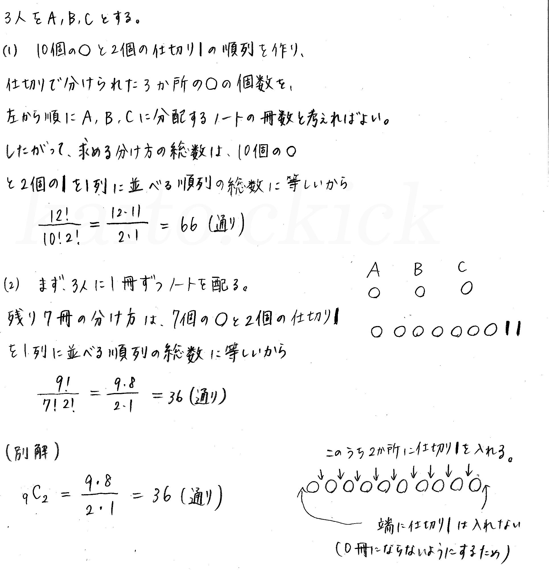 クリアー数学A-79解答