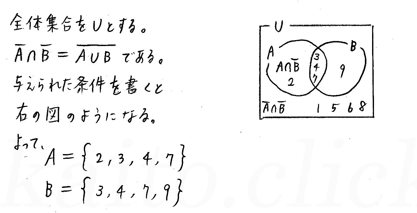 クリアー数学A-8解答