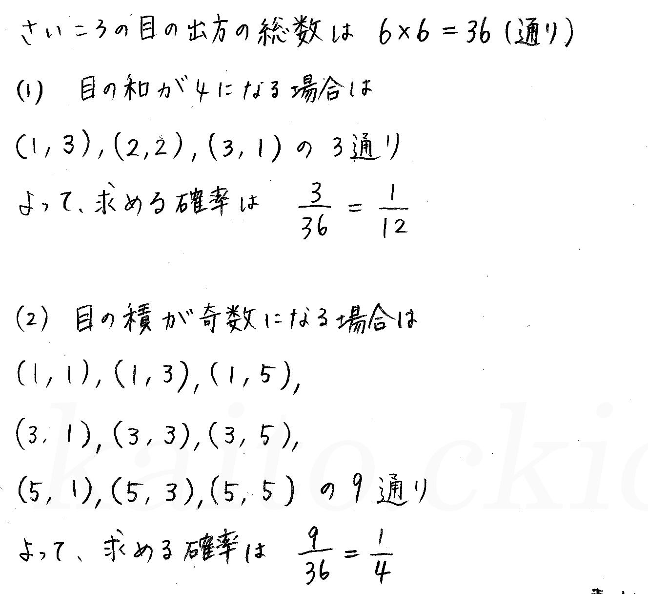 クリアー数学A-82解答